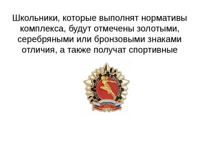 Школьники, которые выполнят нормативы комплекса, будут отмечены золотыми, сер...