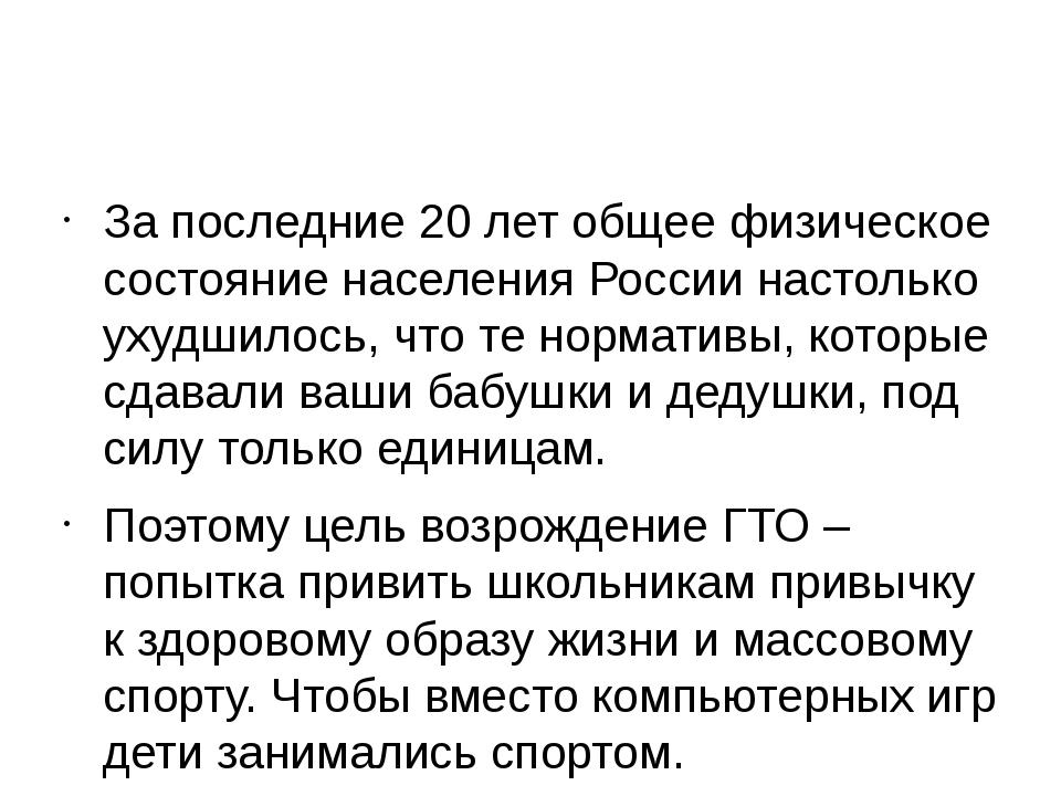 За последние 20 лет общее физическое состояние населения России настолько ух...