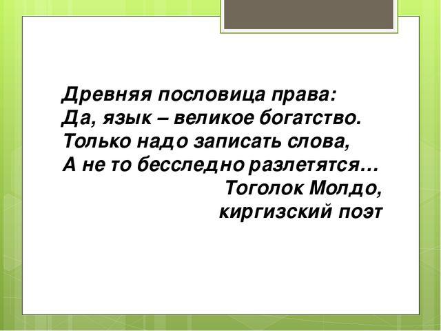 Древняя пословица права: Да, язык – великое богатство. Только надо записать с...