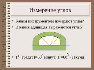 Измерение углов Каким инструментом измеряют углы? В каких единицах выражаются