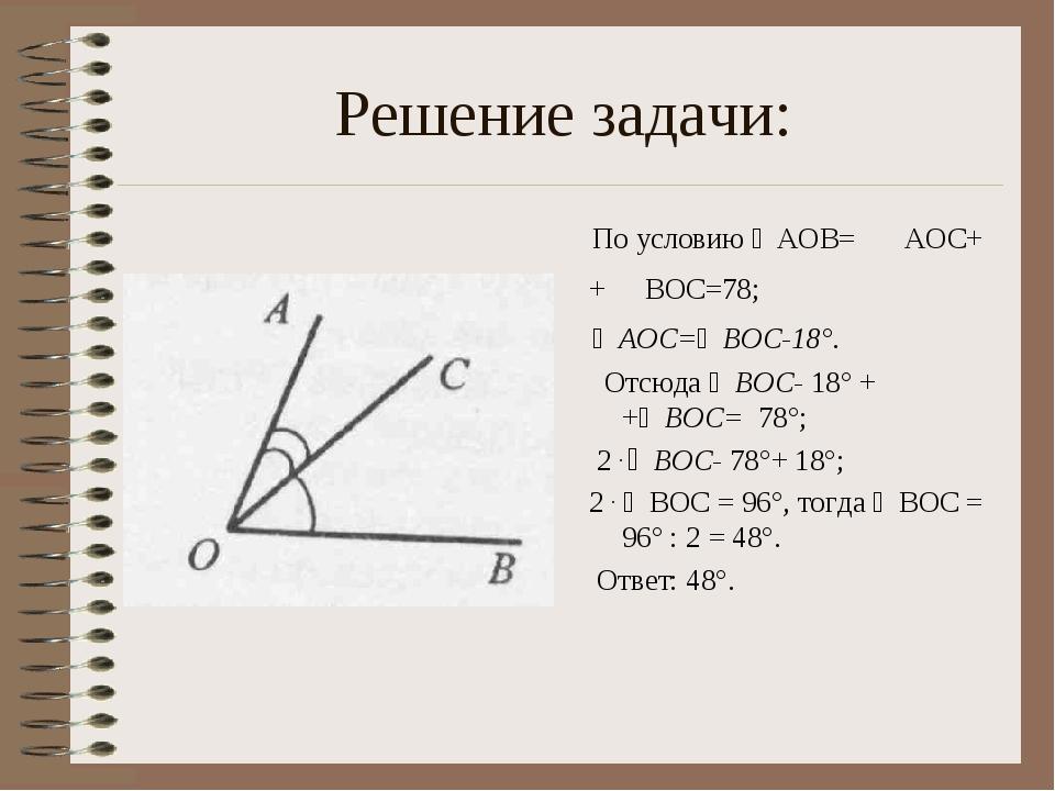 Решение задачи: По условию ∠АОВ= ∠ АОС+ + ∠ВОС=78; ∠AOC=∠BOC-18°. Отсюда ∠BOC...