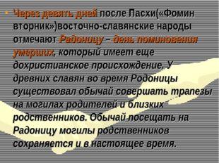 Через девять дней после Пасхи(«Фомин вторник»)восточно-славянские народы отме