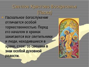 Светлое Христово Воскресенье (Пасха) Пасхальное богослужение отличается особо
