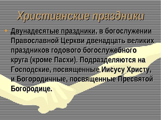 Христианские праздники Двунадесятые праздники, в богослужении Православной Це...