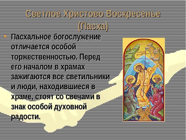 Светлое Христово Воскресенье (Пасха) Пасхальное богослужение отличается особо...