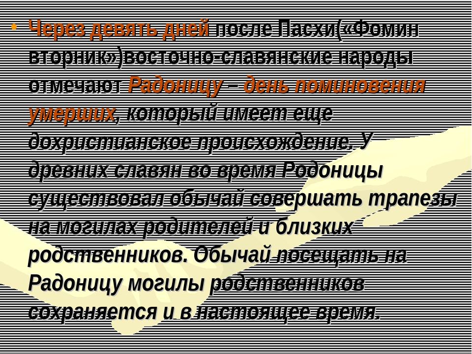 Через девять дней после Пасхи(«Фомин вторник»)восточно-славянские народы отме...