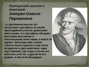 Французский агроном и фармацевт Антуан-Огюст Пармантье На протяжении многих
