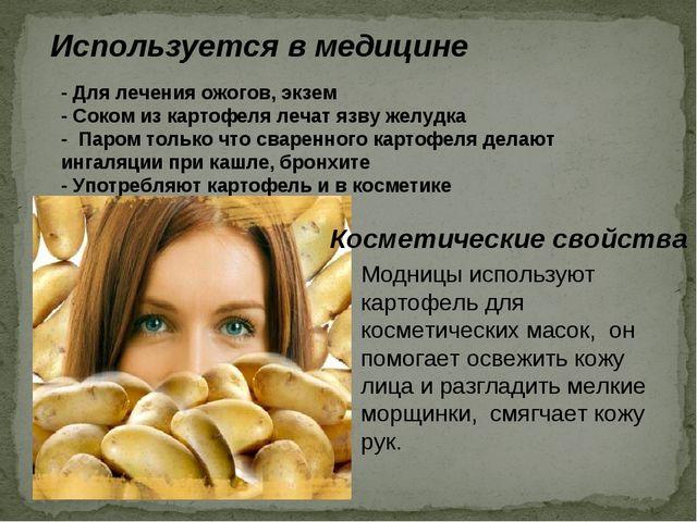 . - Для лечения ожогов, экзем - Соком из картофеля лечат язву желудка - Паром...