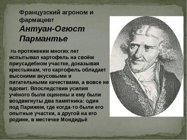 Французский агроном и фармацевт Антуан-Огюст Пармантье На протяжении многих...
