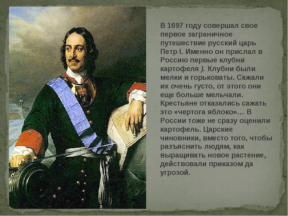 В 1697 году совершал свое первое заграничное путешествие русский царь Петр I....