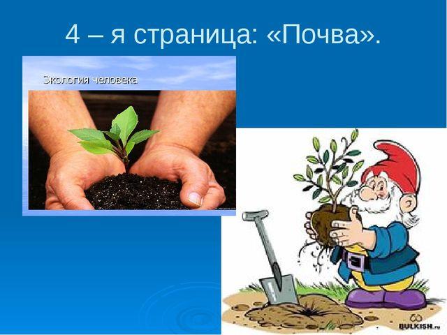 4 – я страница: «Почва».