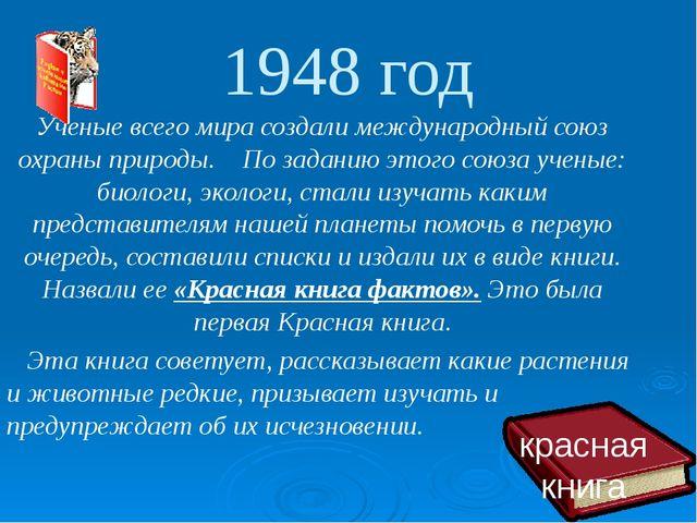 1948 год Ученые всего мира создали международный союз охраны природы. По зада...