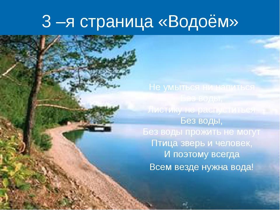 3 –я страница «Водоём» Не умыться ни напиться Без воды, Листику не распусти...