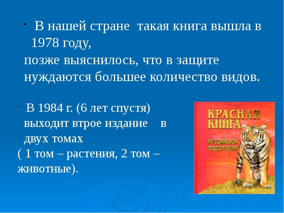 В нашей стране такая книга вышла в 1978 году, позже выяснилось, что в защите...