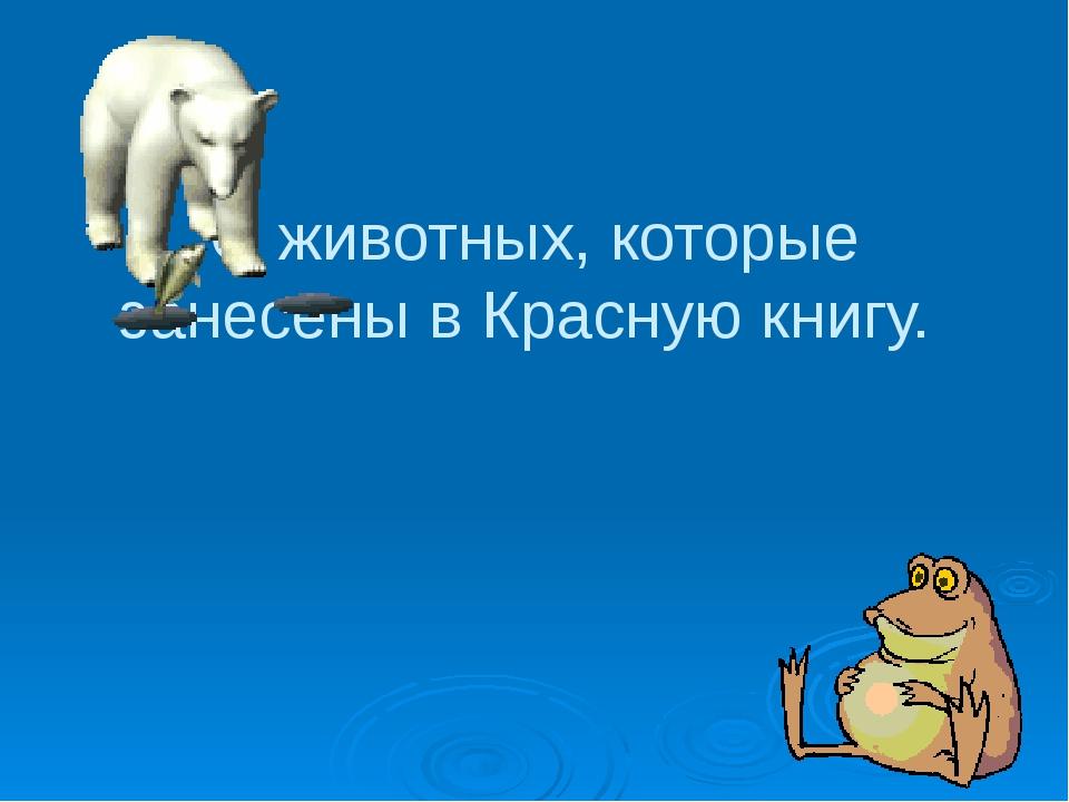 О животных, которые занесены в Красную книгу.
