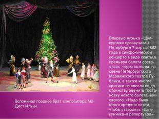 Впервые музыка «Щел- кунчика прозвучала в Петербурге 7 марта 1892 года в сим