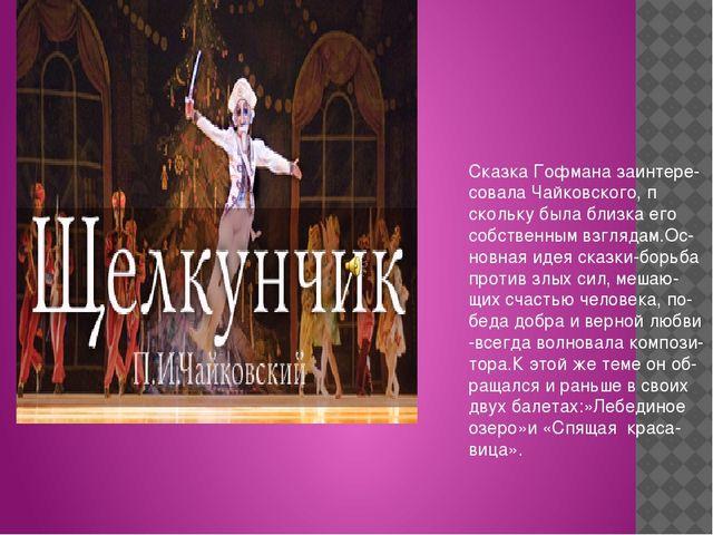 Сказка Гофмана заинтере- совала Чайковского, п скольку была близка его собст...