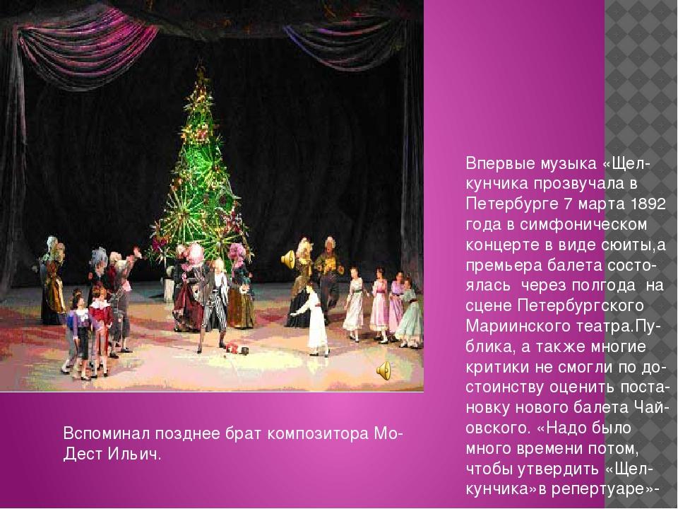 Впервые музыка «Щел- кунчика прозвучала в Петербурге 7 марта 1892 года в сим...