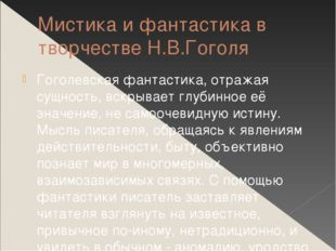 Мистика и фантастика в творчестве Н.В.Гоголя Гоголевская фантастика, отражая