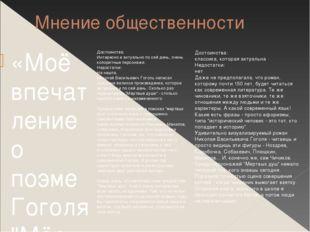 """Мнение общественности «Моё впечатление о поэме Гоголя """"Мёртвые души""""? мне оче"""