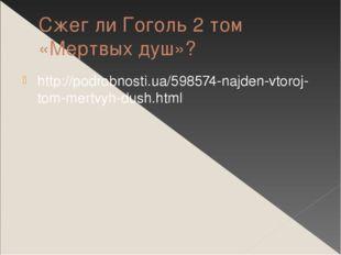 Сжег ли Гоголь 2 том «Мертвых душ»? http://podrobnosti.ua/598574-najden-vtoro