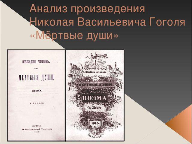 Анализ произведения Николая Васильевича Гоголя «Мёртвые души»