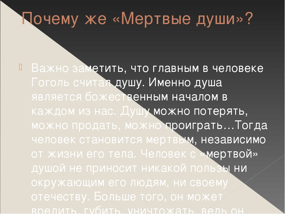 Почему же «Мертвые души»? Важнозаметить, что главным в человеке Гоголь счита...