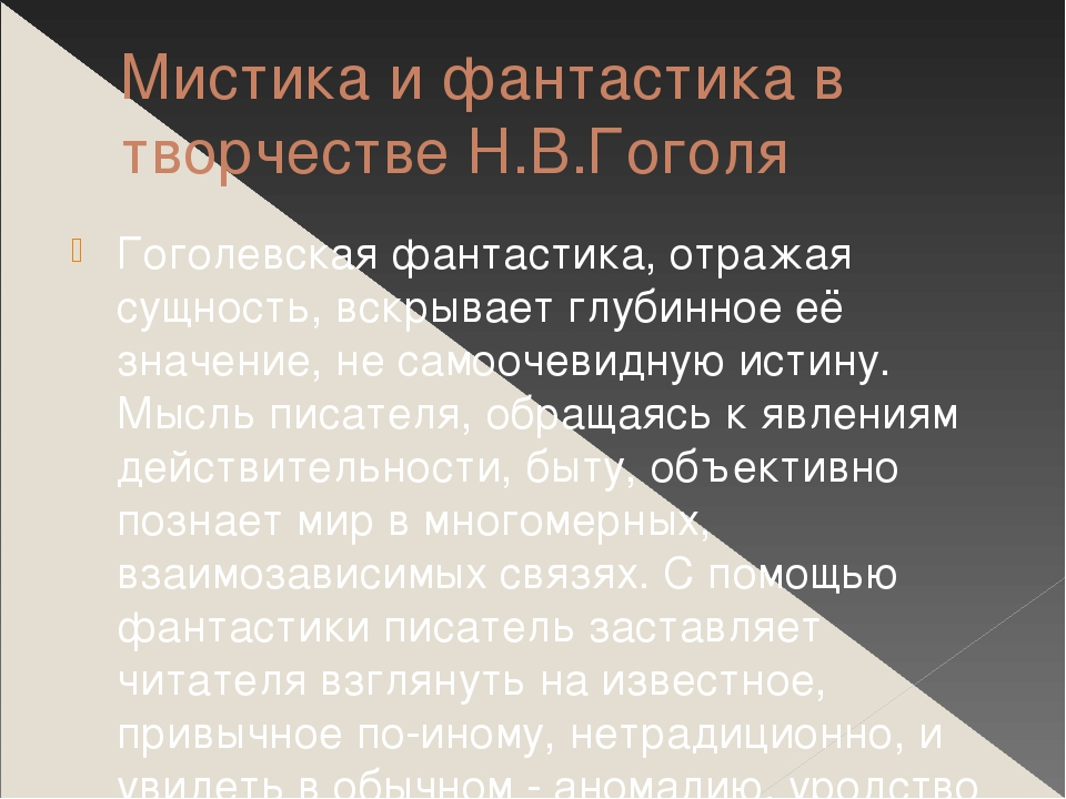 Мистика и фантастика в творчестве Н.В.Гоголя Гоголевская фантастика, отражая...