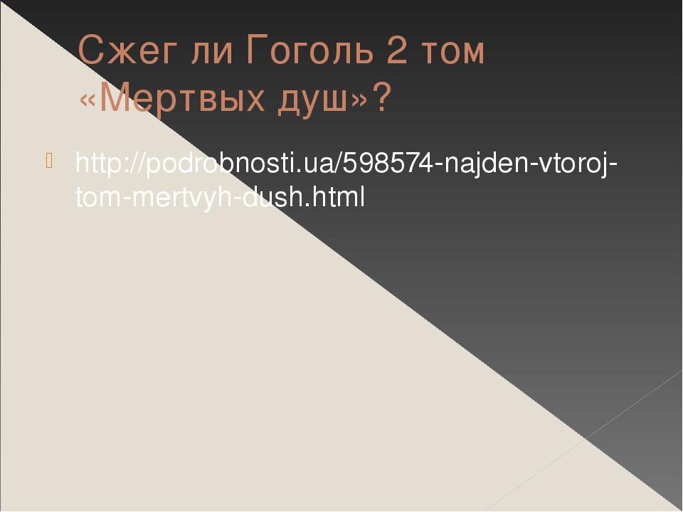 Сжег ли Гоголь 2 том «Мертвых душ»? http://podrobnosti.ua/598574-najden-vtoro...