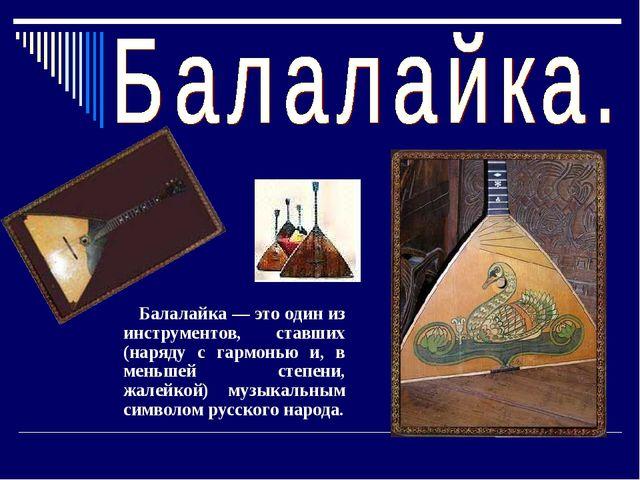 Балалайка — это один из инструментов, ставших (наряду с гармонью и, в меньше...