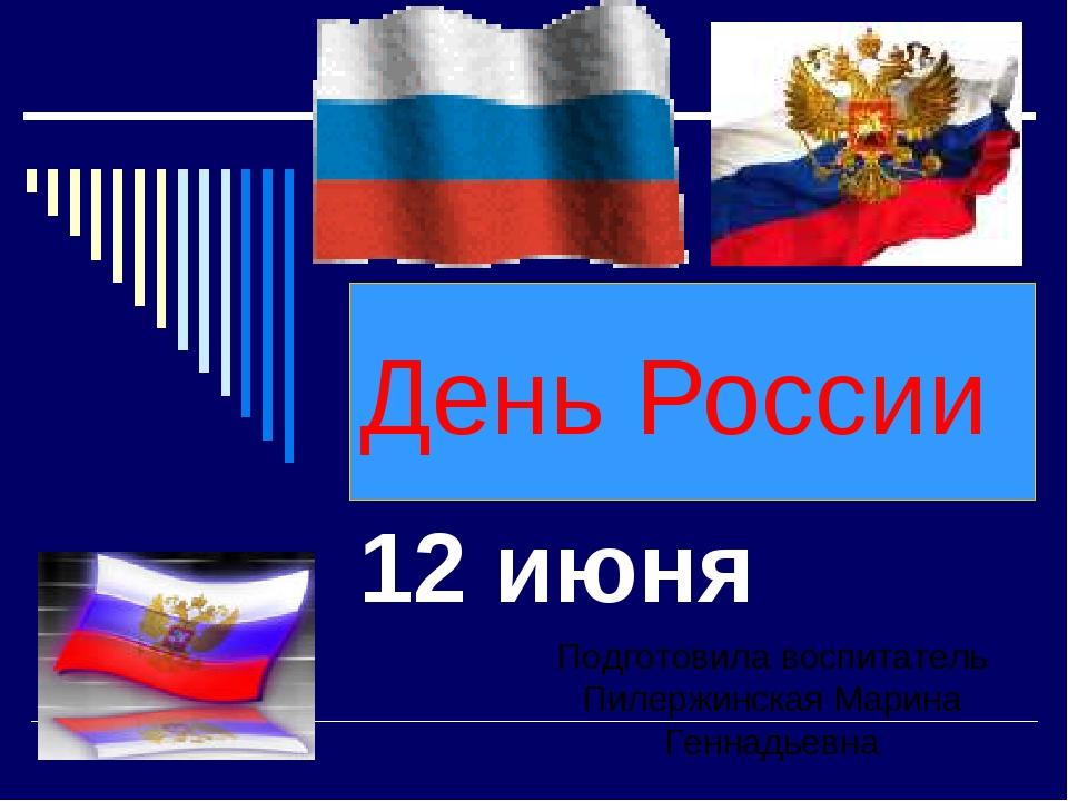День России 12 июня Подготовила воспитатель Пилержинская Марина Геннадьевна