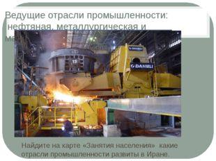 Ведущие отрасли промышленности: нефтяная, металлургическая и машиностроение.