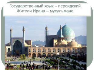 Государственный язык – персидский. Жители Ирана – мусульмане.