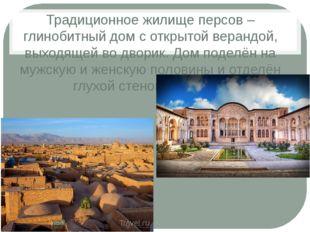 Традиционное жилище персов – глинобитный дом с открытой верандой, выходящей в