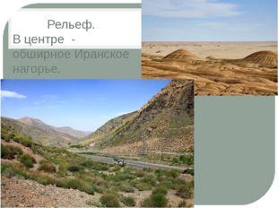 Рельеф. В центре - обширное Иранское нагорье.