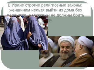 В Иране строгие религиозные законы: женщинам нельзя выйти из дома без парандж