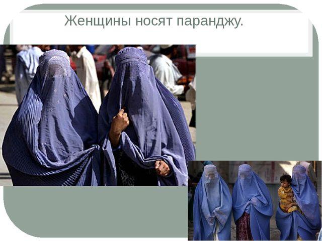 Женщины носят паранджу.