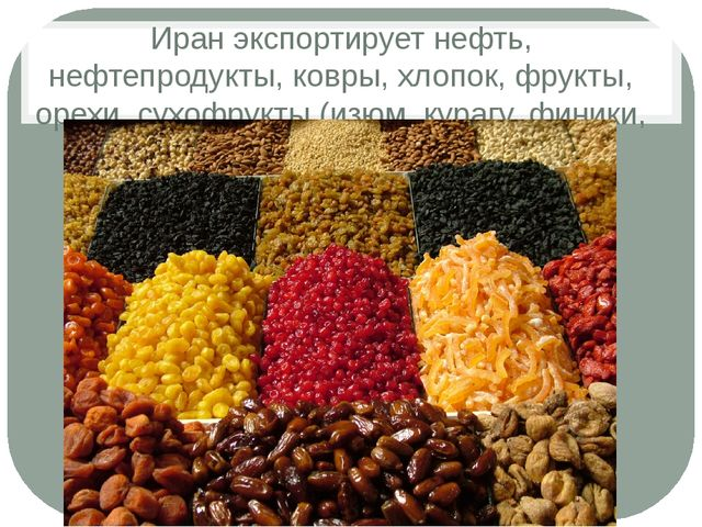Иран экспортирует нефть, нефтепродукты, ковры, хлопок, фрукты, орехи, сухофру...