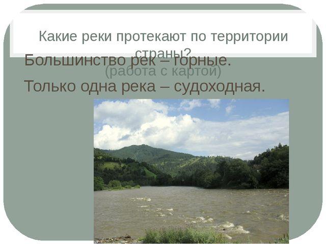 Какие реки протекают по территории страны? (работа с картой) Большинство рек...
