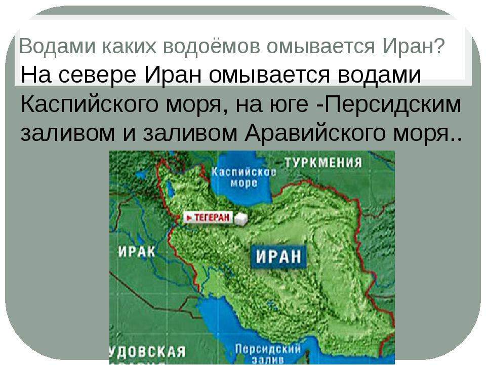 Водами каких водоёмов омывается Иран? На севере Иран омывается водами Каспийс...