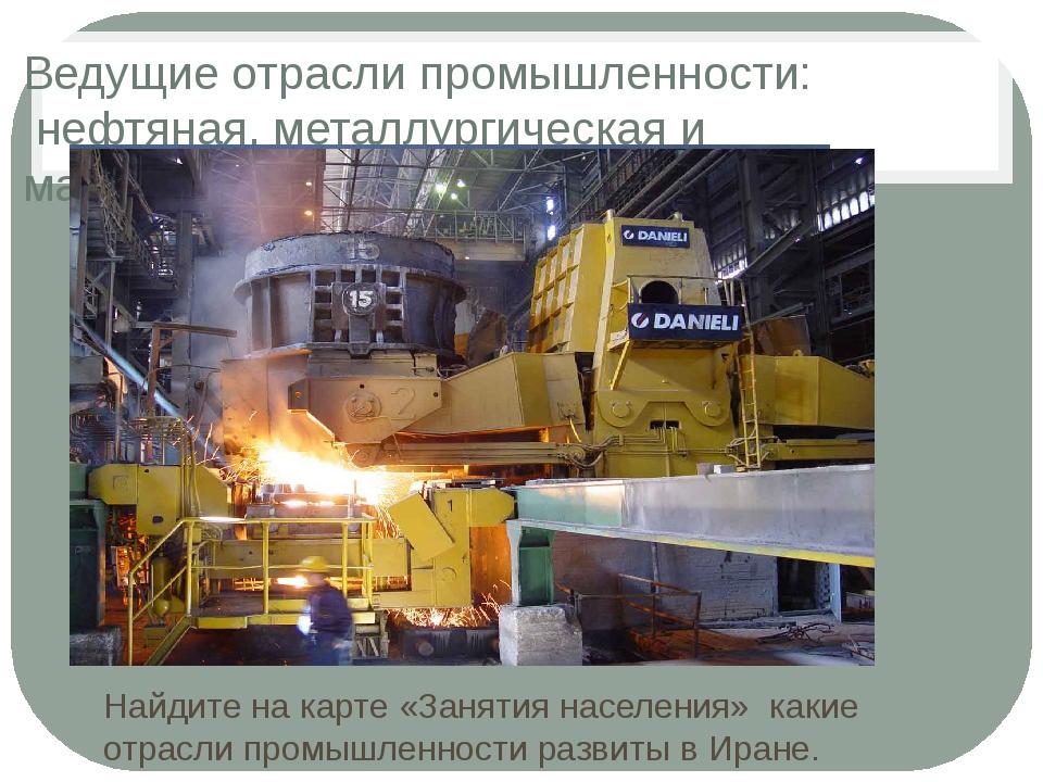 Ведущие отрасли промышленности: нефтяная, металлургическая и машиностроение....