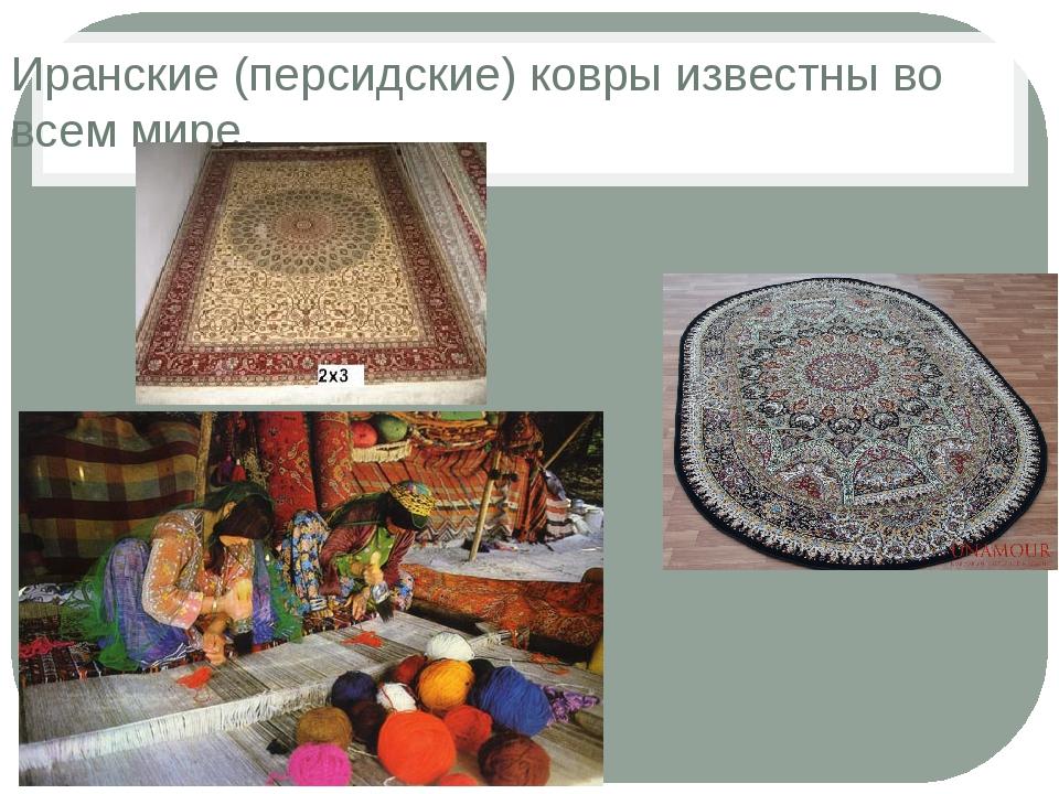 Иранские (персидские) ковры известны во всем мире.