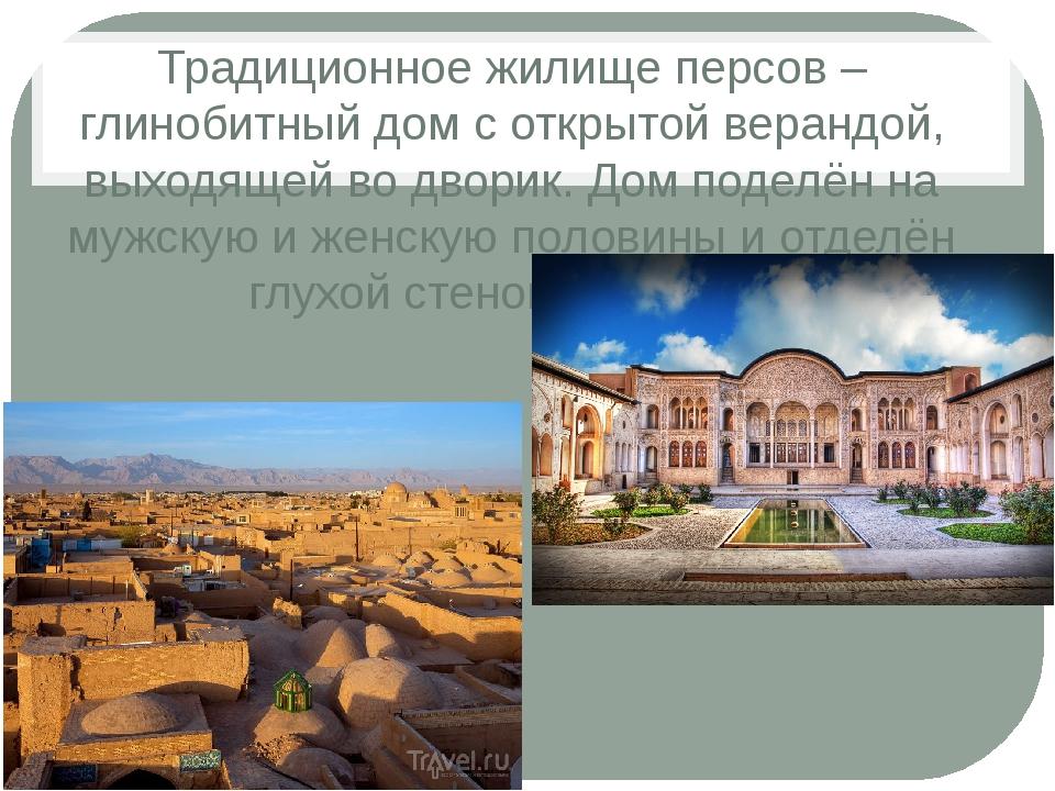 Традиционное жилище персов – глинобитный дом с открытой верандой, выходящей в...