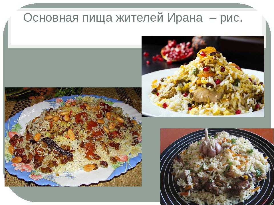 Основная пища жителей Ирана – рис.