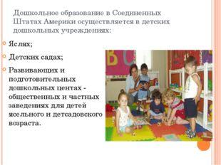 Дошкольное образование в Соединенных Штатах Америки осуществляется в детских