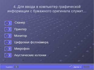 4 Задание 4. Для ввода в компьютер графической информации с бумажного оригина
