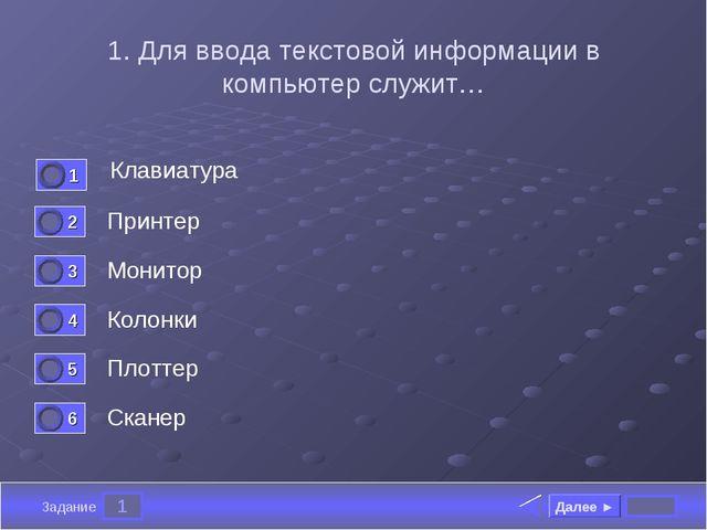1 Задание 1. Для ввода текстовой информации в компьютер служит… Клавиатура Пр...
