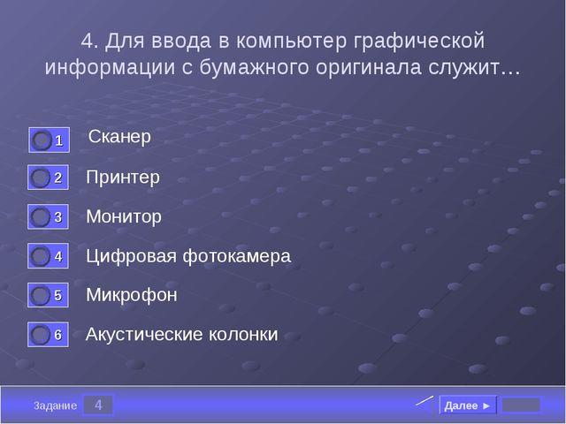 4 Задание 4. Для ввода в компьютер графической информации с бумажного оригина...