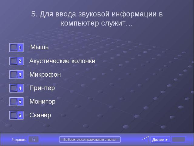 5 Задание Выберите все правильные ответы! 5. Для ввода звуковой информации в...