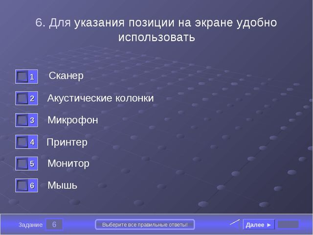 6 Задание Выберите все правильные ответы! 6. Для указания позиции на экране у...